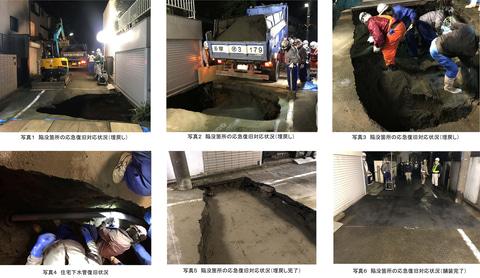 市 陥没 調布 調布の道路陥没、空洞発見 住民「近づいてきて不気味」:朝日新聞デジタル