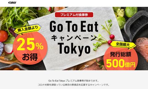 Goto キャンペーン 東京