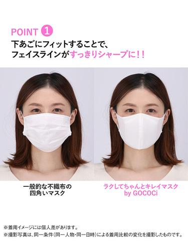 マスク 通販 ワコール