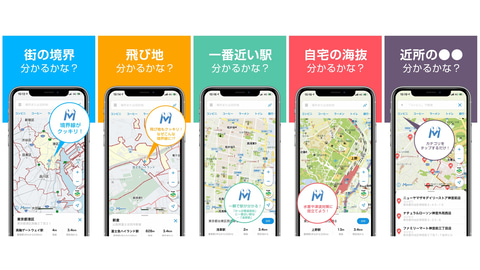 アプリ 感染 マップ 日本