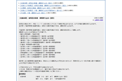 JR西日本、低気圧接近で1月7日に北陸本線などで計画運休 - トラベル Watch