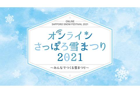 雪 まつり 2021