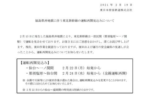 見込み 復旧 東北 新幹線