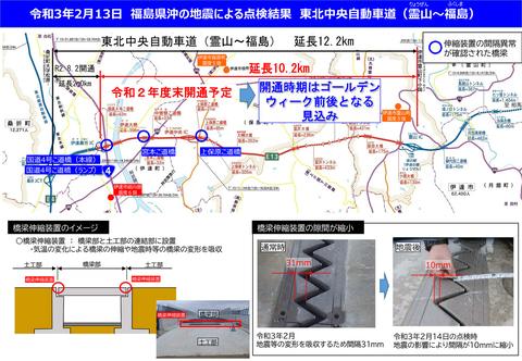東北中央道 相馬~福島の全線開通はGW前後に延期。2月13日の地震で補修 ...