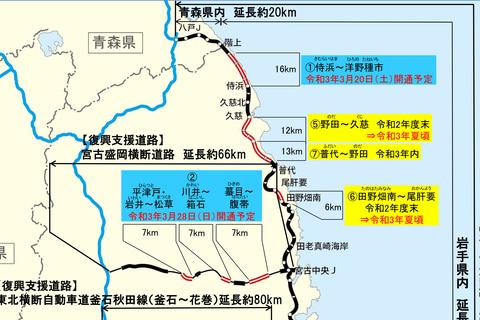 宮古盛岡横断道路 全線が3月28日、三陸沿岸道 久慈~八戸が3月20日に開通。未開通2区間は時期見直し - トラベル Watch