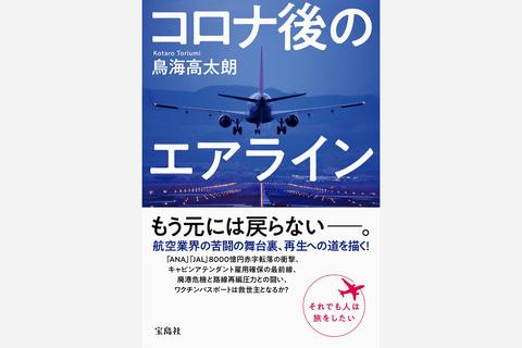 航空業界を襲ったコロナ禍の苦闘とポストコロナを占う、鳥海高太朗著 ...