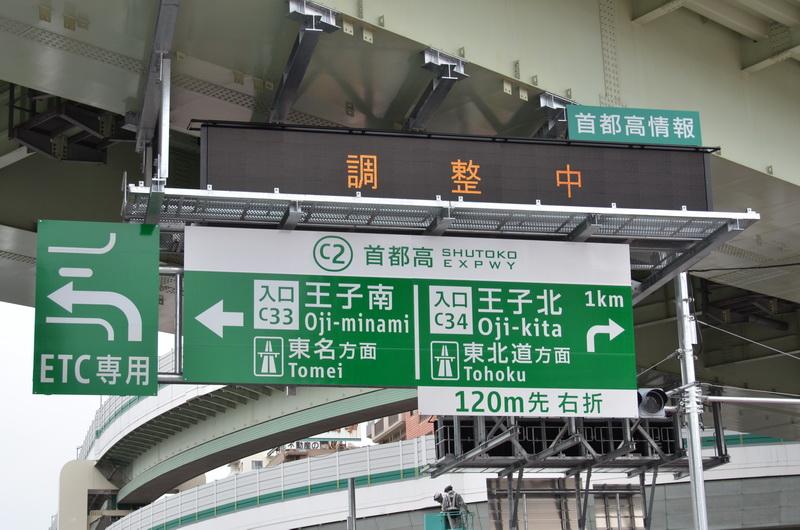 首都高、中央環状線最後の出入口として王子南出入口を開通(42/49)