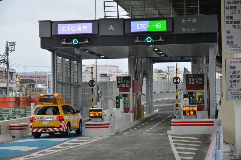 首都高、中央環状線最後の出入口として王子南出入口を開通(44/49)