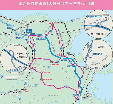 NEXCO西日本、東九州道ほか大分...