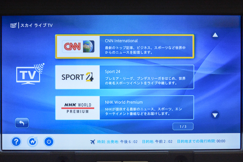 「CNN International」「Sport 24」「NHK World Premium」の3番組をライブで視聴できる