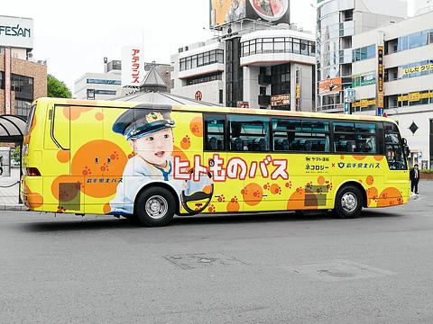 """バス""""ヒトものバス""""を運行開始 バス路線の生産性を向上 - トラベル Watch Watch ト"""