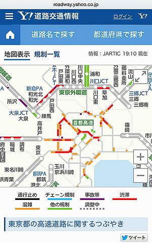 阪神 高速 渋滞 状況