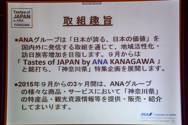「Tastes of JAPAN by ANA」の概要