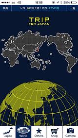 トラベルアプリレビュー過去に訪れた全国の都道府県や国を地図上で
