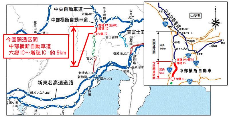 中部横断自動車道の六郷IC~増穂ICが2017年3月開通 開通前に15 ...