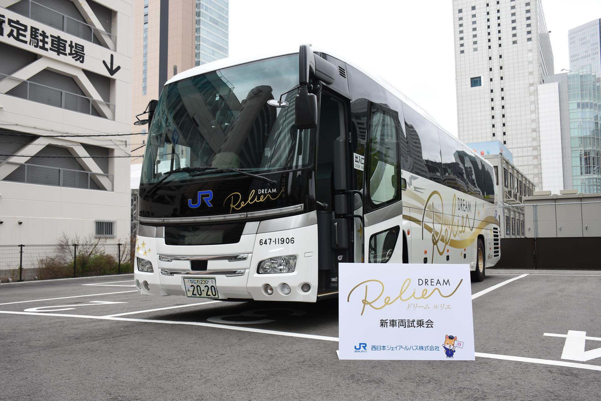 西日本JRバス、東京・新宿~京都...