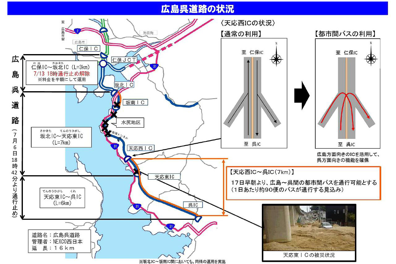NEXCO西日本、7月17日始発から広...