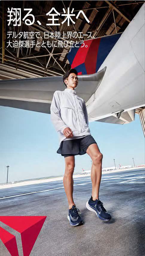デルタ航空、陸上の大迫傑選手を起用したキャンペーン。ビジネスクラス ...