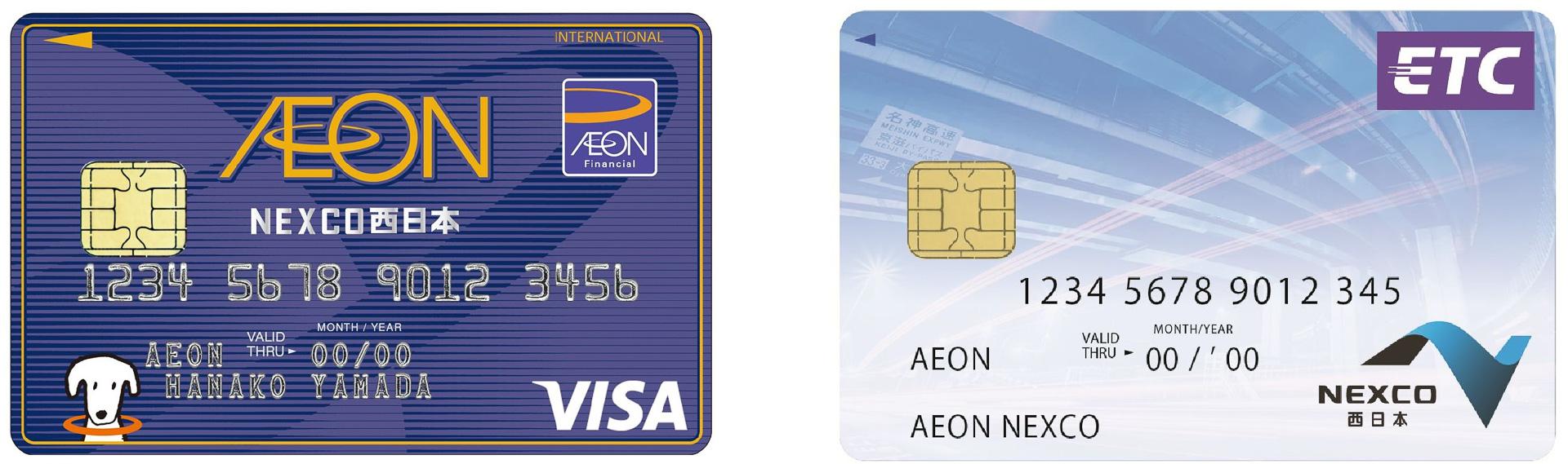 Etc イオン カード