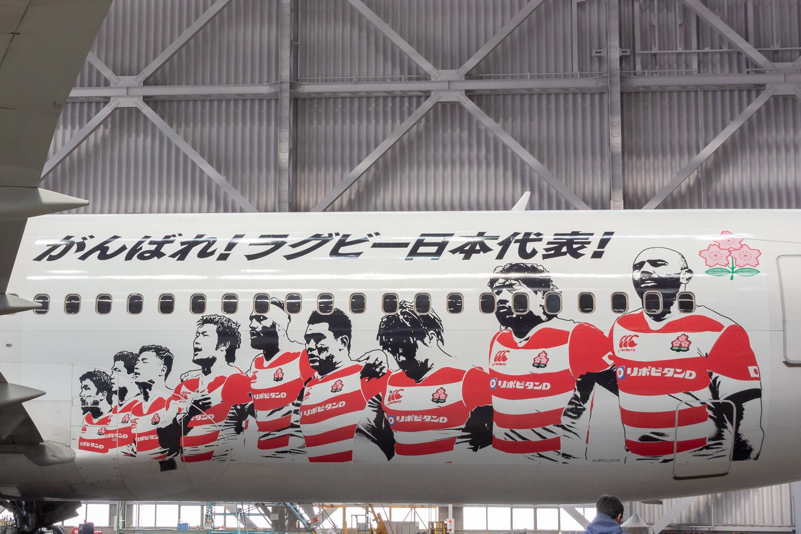 JAL、日本代表を描いた特別塗装機でラグビーイヤーを応援。植木会長 ...
