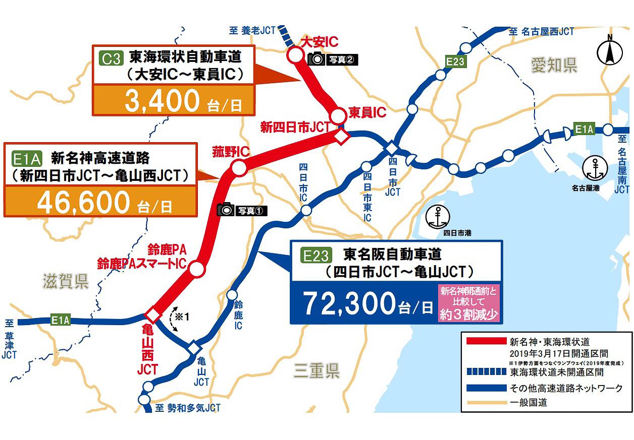 新名神開通で東名阪道の渋滞が大幅緩和。交通量が約3割減少 - トラベル ...
