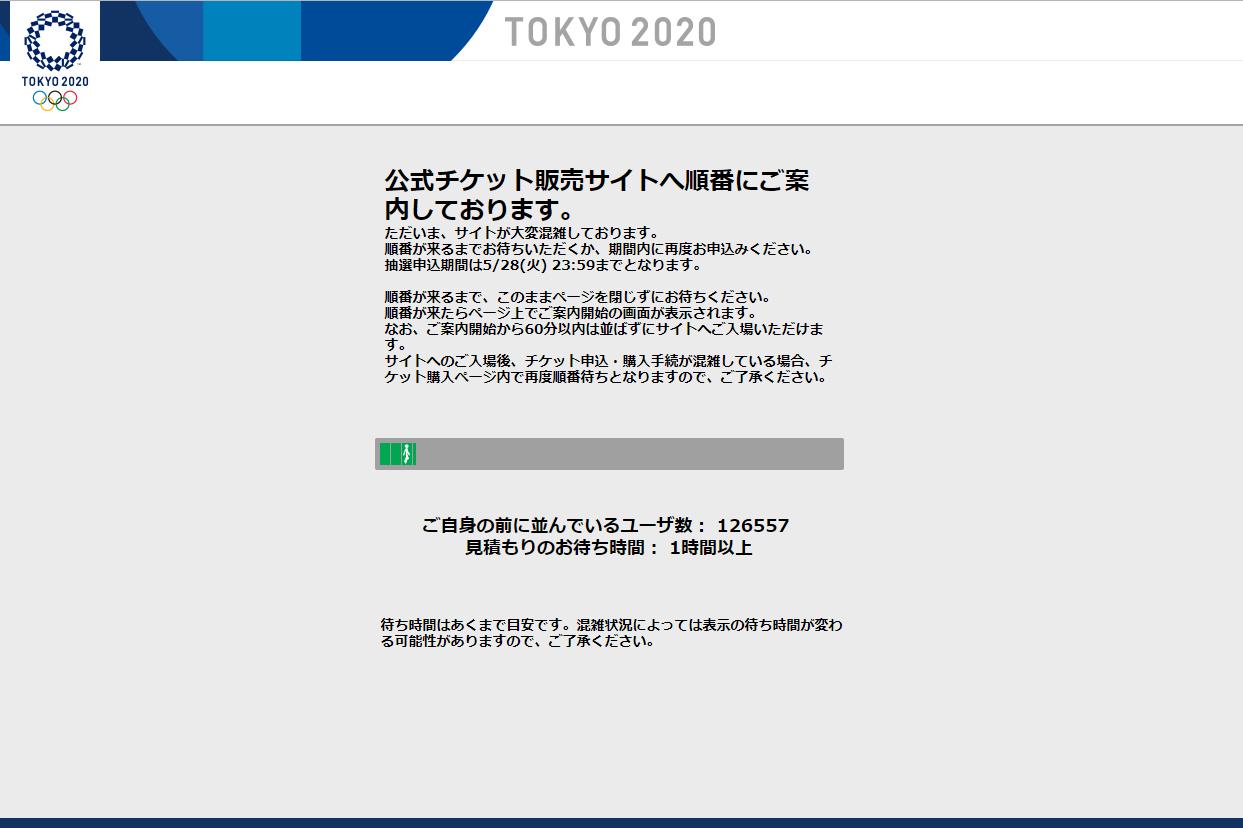 東京 2020 公式 チケット 販売 サイト