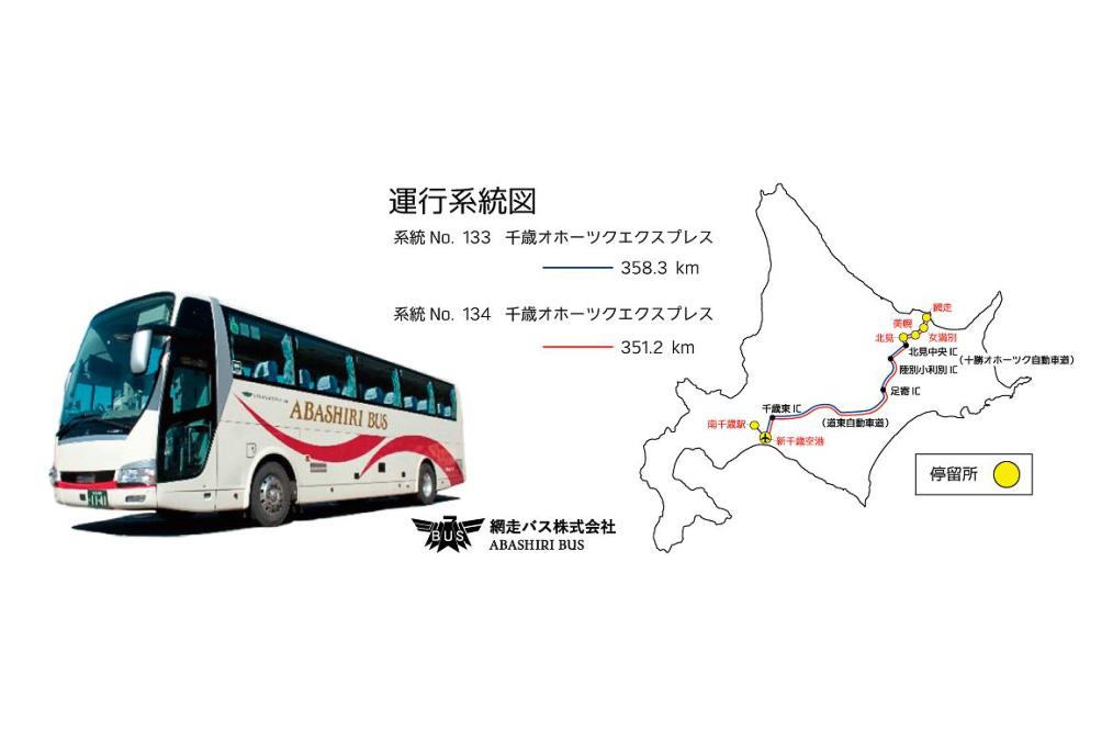 網走バス、網走~新千歳空港間の高速バス「千歳オホーツクエクスプレス ...