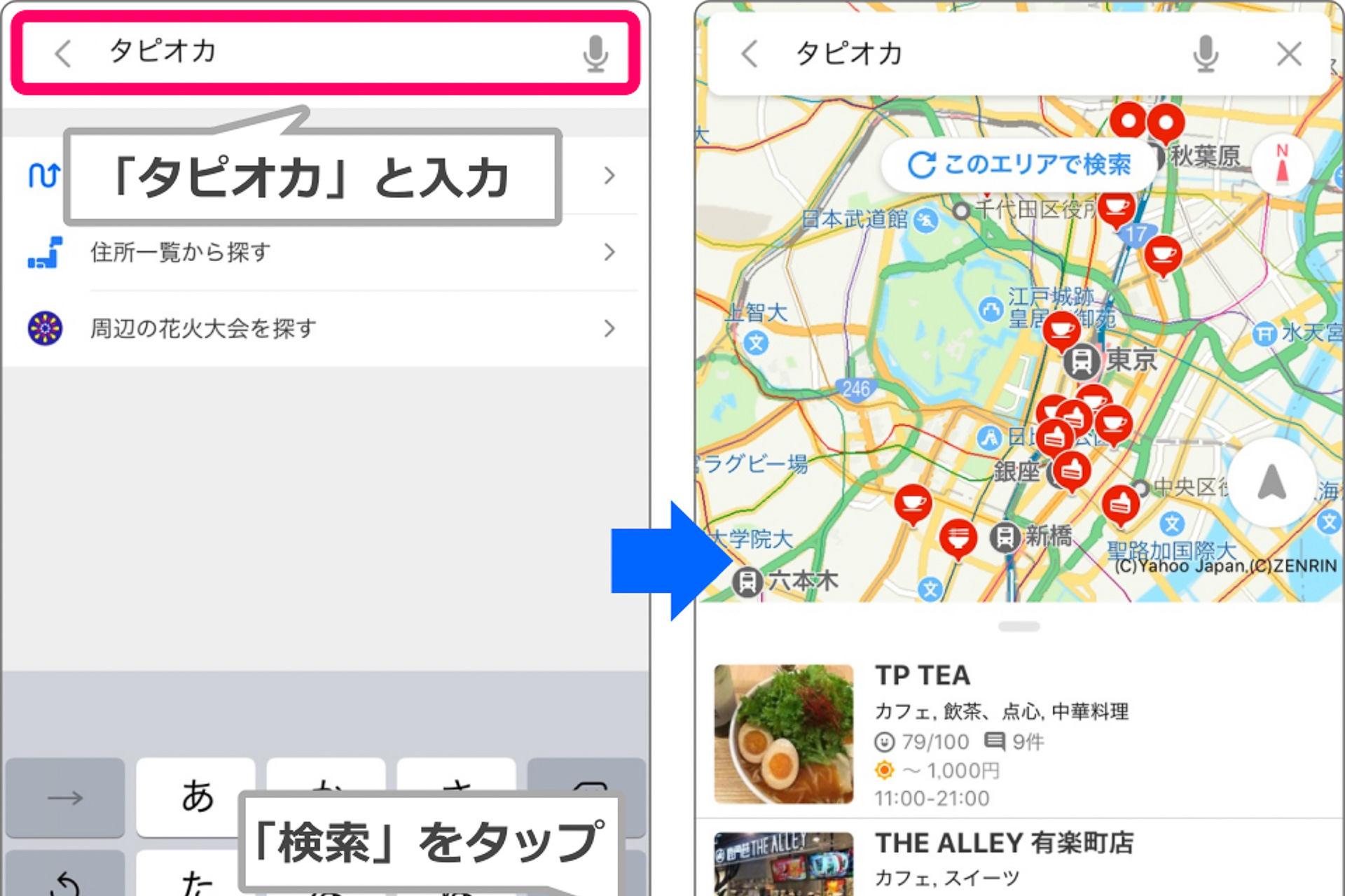 Yahoo! MAP」が「タピオカ検索」に対応。全国800店舗以上のタピオカ専門 on cia world factbook maps, apple maps, windows maps, goodle maps, microsoft maps, usa today maps, nokia maps, mapquest maps, gulliver's travels maps, bloomberg maps, zillow maps, live maps, rim maps, bing maps, trade show maps, msn maps, google maps, expedia maps, brazil maps,
