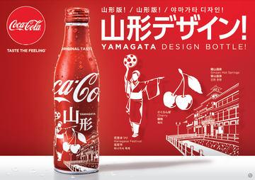 オリンピック マーク コカコーラ 応援