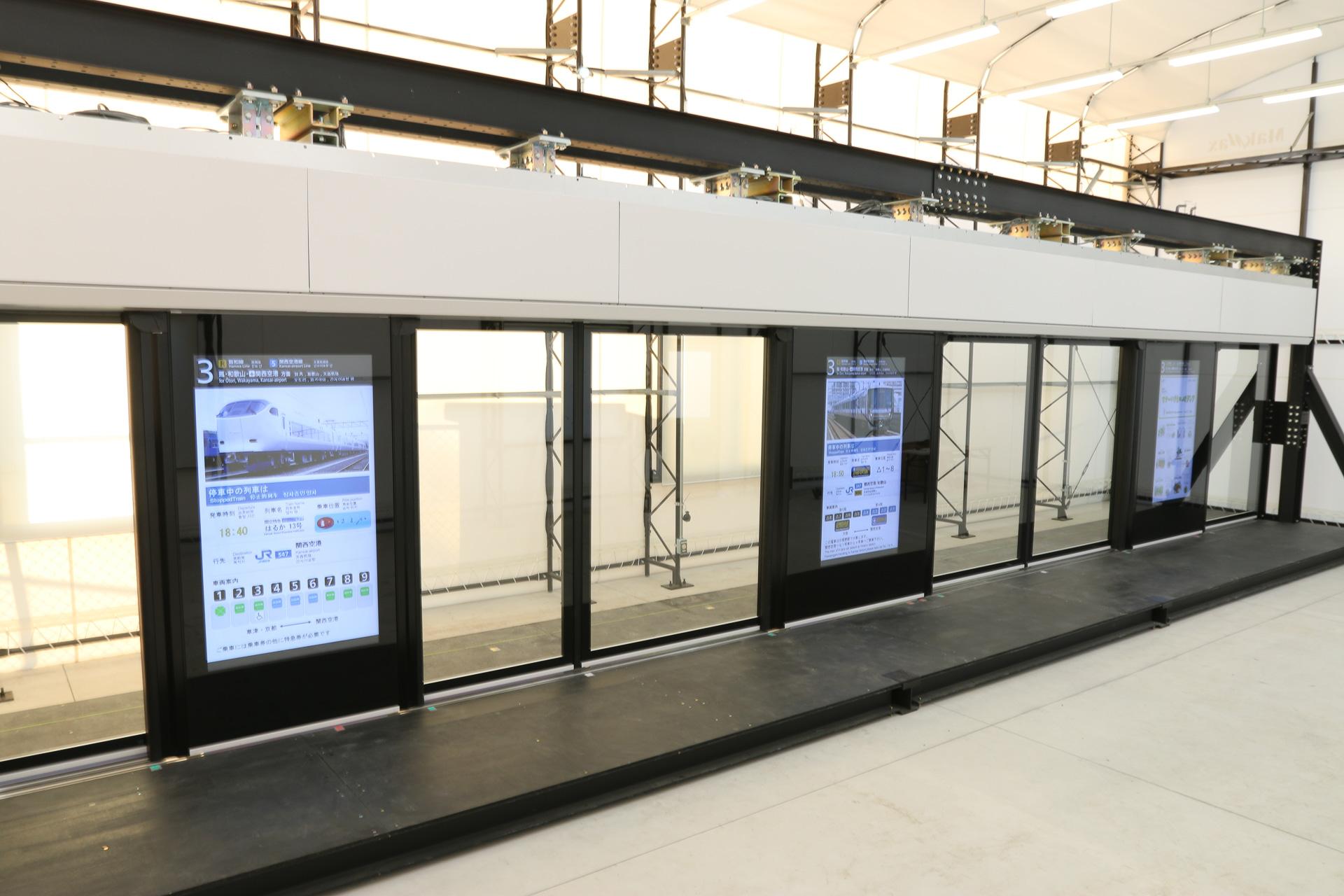 JR西日本、世界初方式のホームドアを試作。2023年春開業の「うめきた ...