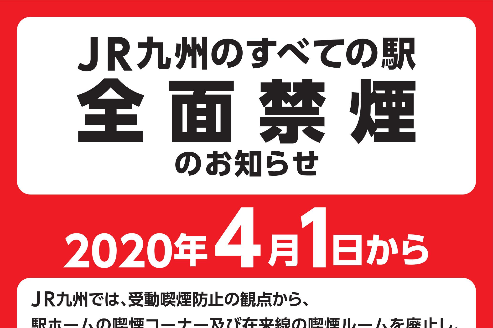 JR九州、4月1日から駅を全面禁煙 - トラベル Watch