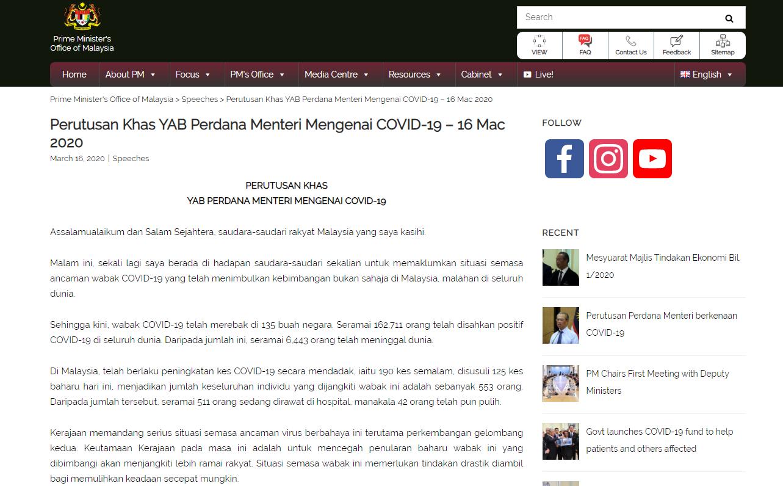 マレーシア コロナ ウイルス
