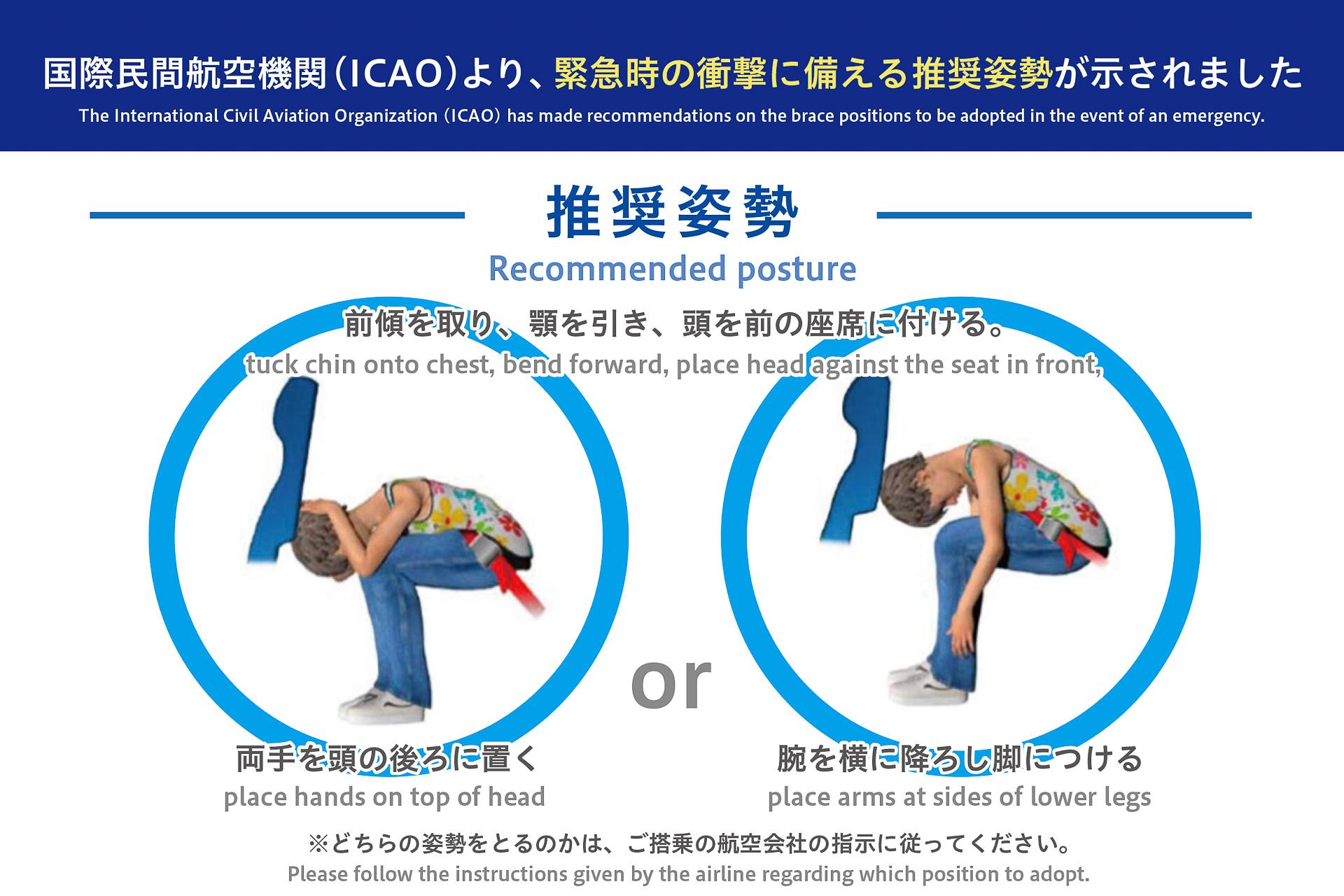 搭乗客の「緊急時の衝撃防止姿勢」が変更。JALなど航空各社、4月1日 ...