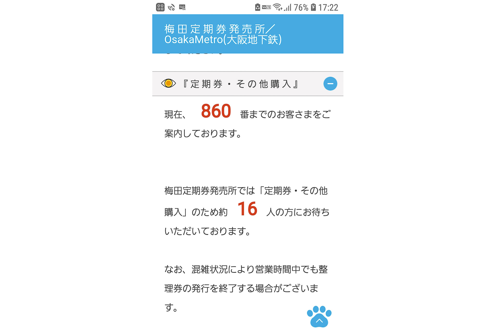 売り場 定期 大阪 メトロ 券 きっぷ・定期券 >