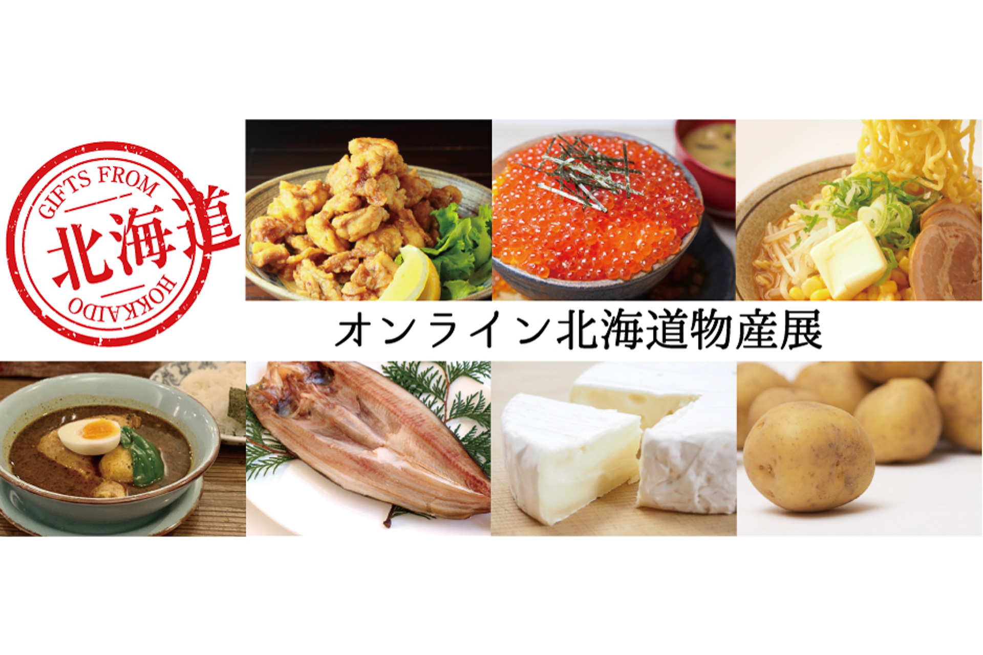 物産 通販 北海道