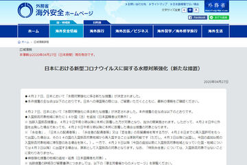 日本 入国 拒否 国