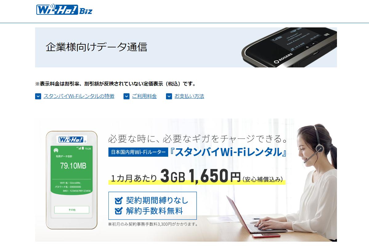 Wifi レンタル モバイル