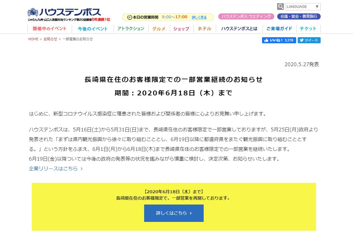 コロナ 者 感染 の 県 は 長崎