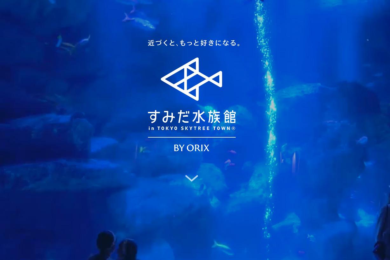 入場 京都 制限 水族館