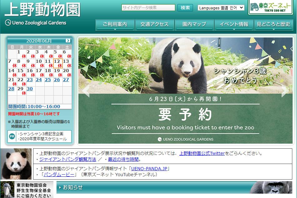 上野動物園 予約できない