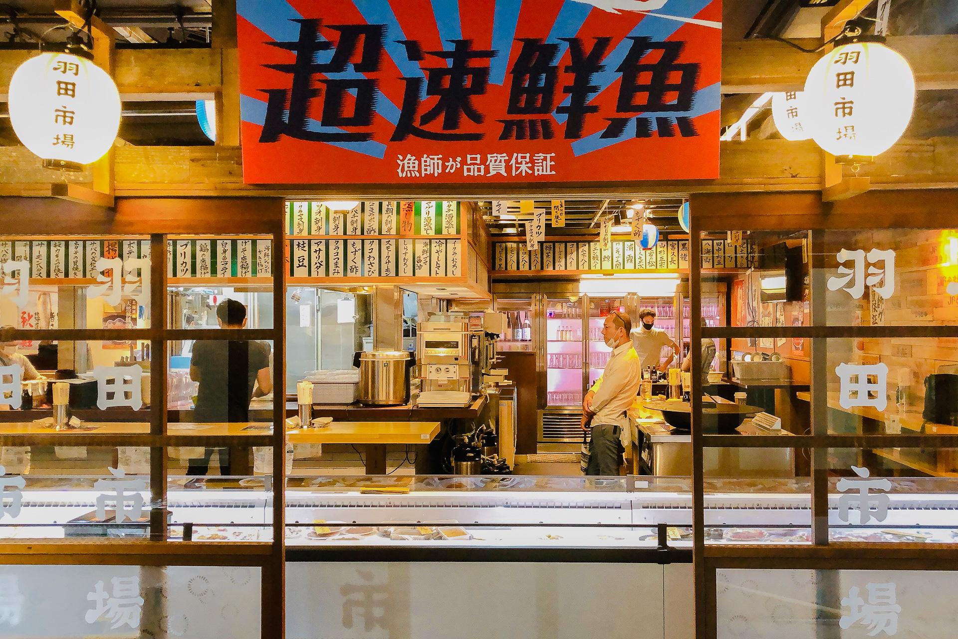 立ち飲み大衆食堂「羽田市場食堂 東京駅店」、東京駅直結の「GranAge ...