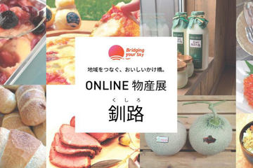 販売 ネット 物産 北海道 展