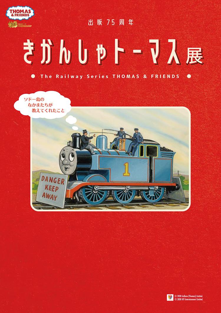 きかんしゃトーマス、原作出版75周年記念の原画展。札幌で10月31日から ...