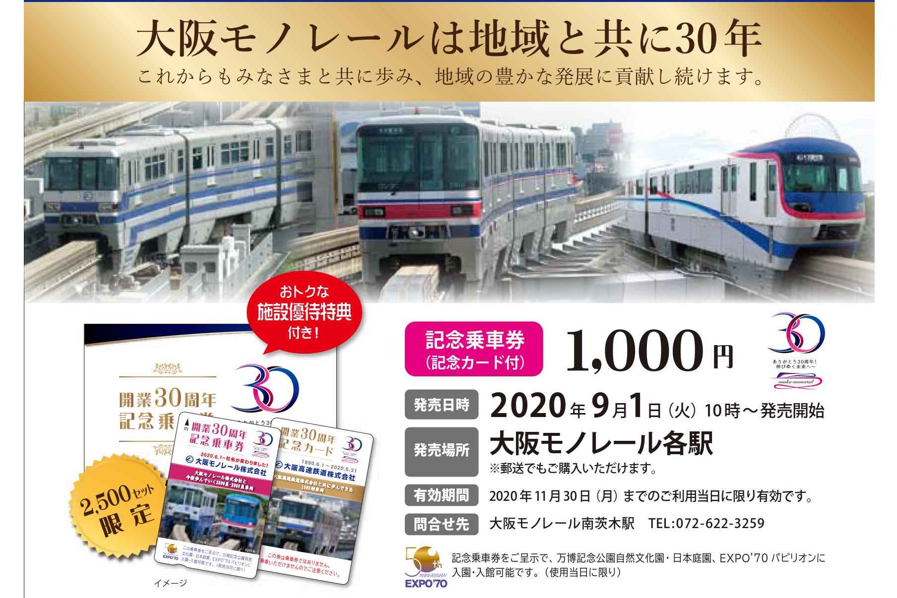 大阪モノレール、開業30周年記念乗車券を9月1日発売。新旧社名入り記念 ...