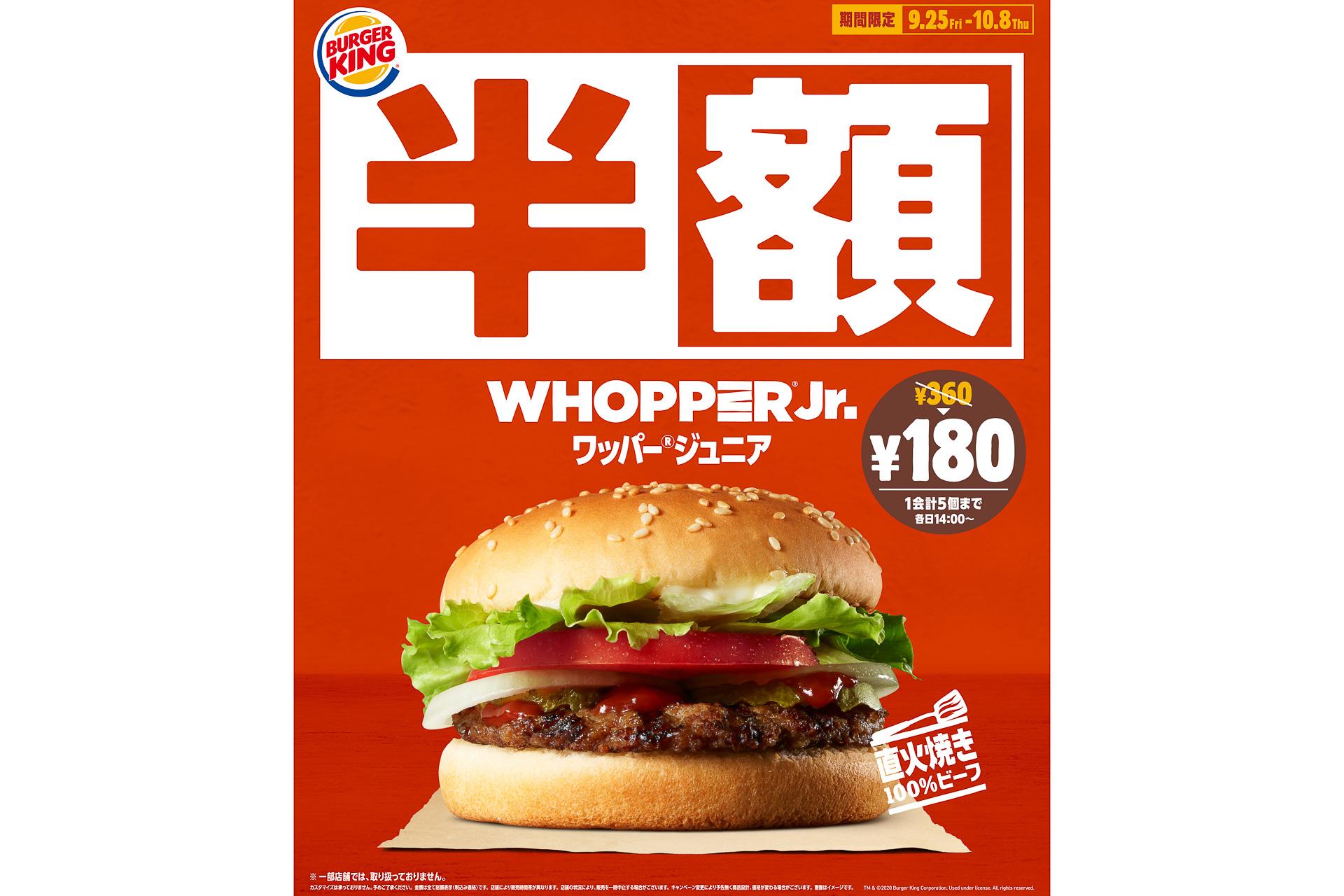 注文 バーガー キング ピックアップ