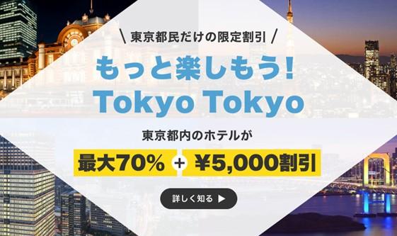 トラベル 都民 to go 東京 都民戸惑う「GoToトラベルキャンペーン」東京発着除外で実施の方針へ