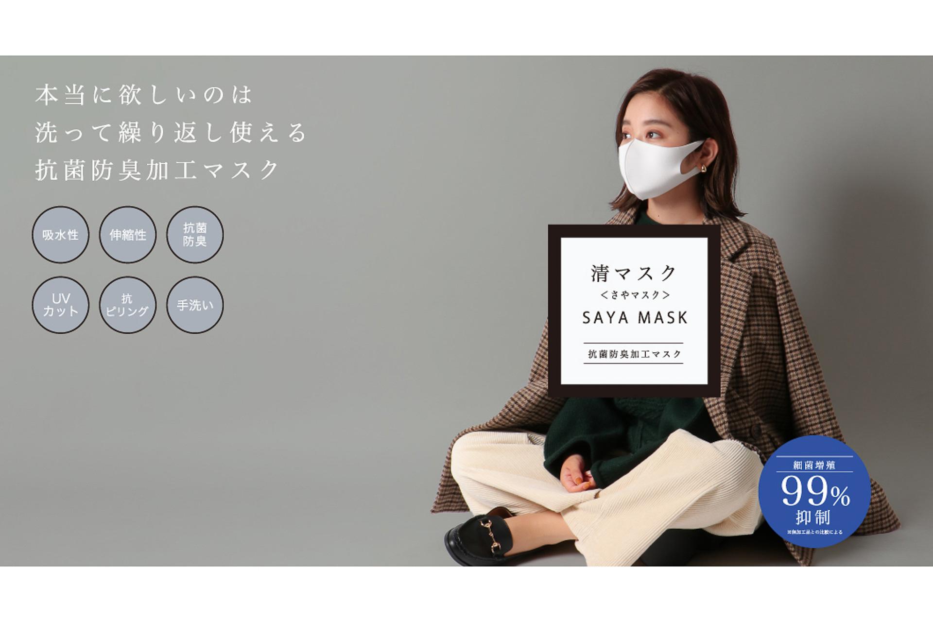 マスク ドット コム イオン