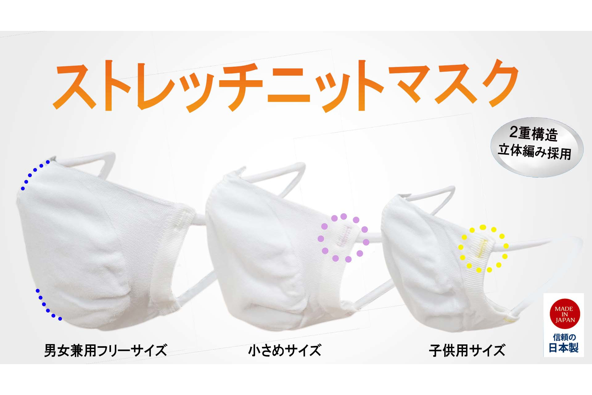 マスク 日本 小さめ 製