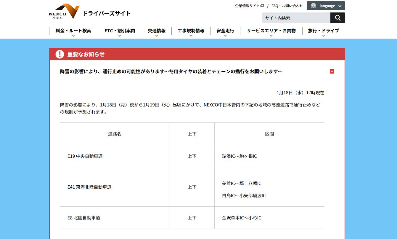 日本 ネクスコ 料金 中