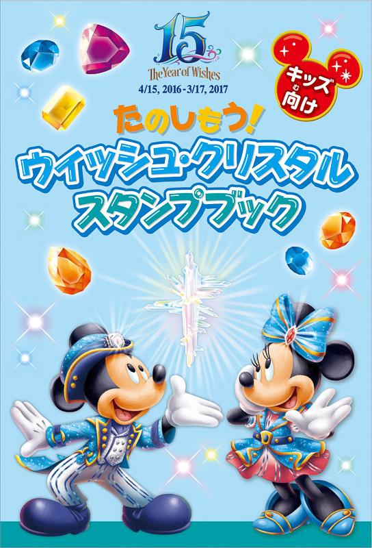 東京ディズニーシー15周年「ザ・イヤー・オブ・ウィッシュ」で子供参加 ...